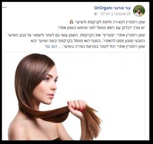 כתיבה שיווקית לפייסבוק